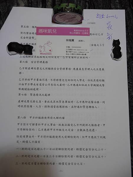 媽咪凱兒專業到府作月子服務 合約 (4)