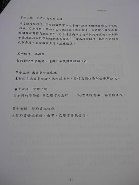 媽咪凱兒專業到府作月子服務 合約 (6)