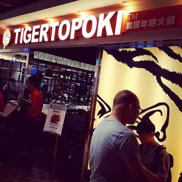 Tigertopoki泰一格韓國年糕火鍋 (1)