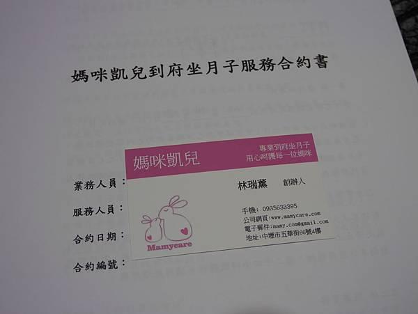 媽咪凱兒專業到府作月子服務 合約 (1)