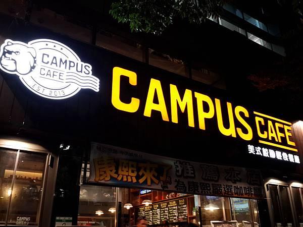Campus Cafe 美式校園輕食餐廳 內湖店2