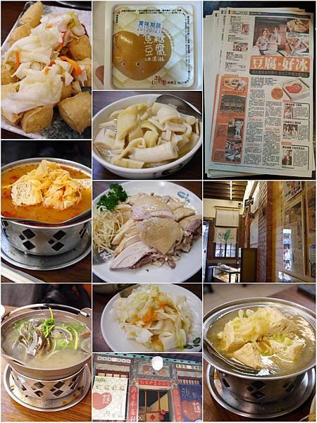 深坑老街好家園豆腐店20