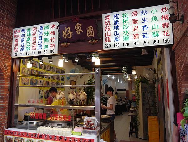 深坑老街好家園豆腐店