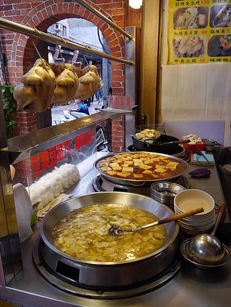 深坑老街好家園豆腐店1