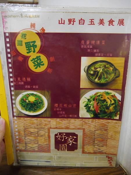 深坑老街好家園豆腐店3