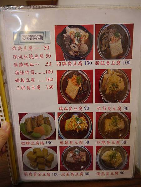 深坑老街好家園豆腐店4