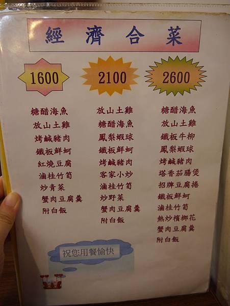 深坑老街好家園豆腐店8