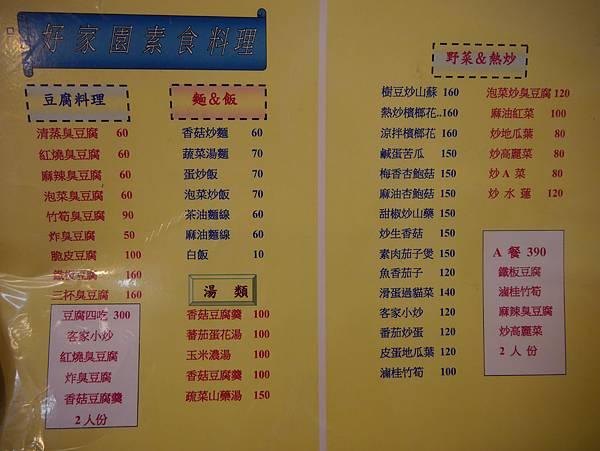 深坑老街好家園豆腐店9