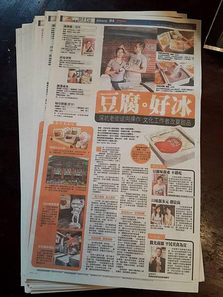 顏藝德興豆腐冰淇淋3