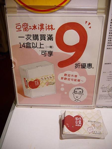 顏藝德興豆腐冰淇淋7