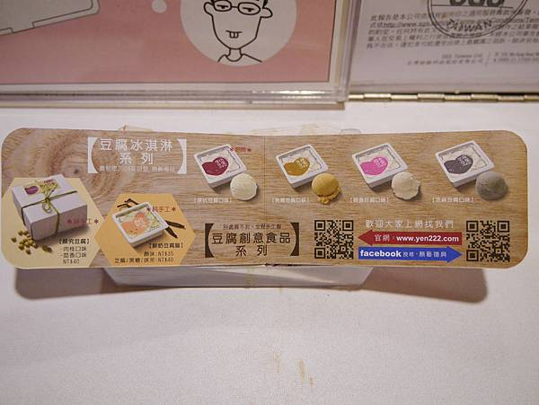 顏藝德興豆腐冰淇淋9