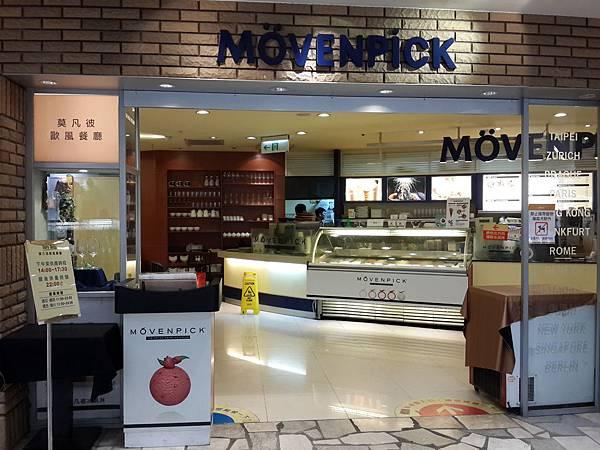 莫凡彼歐風餐廳台北美麗華店1
