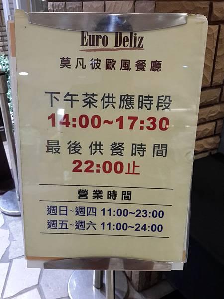 莫凡彼歐風餐廳台北美麗華店2