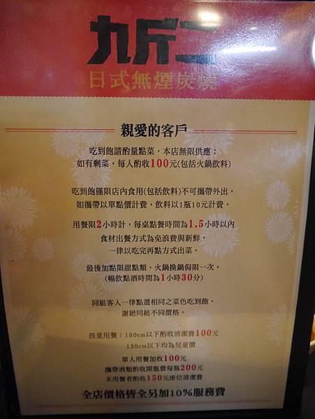 九斤二日式無煙燒肉 南京店 (8)