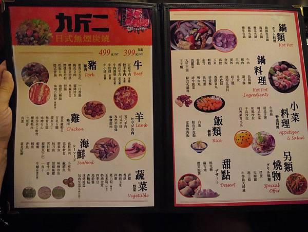 九斤二日式無煙燒肉 南京店 (9)