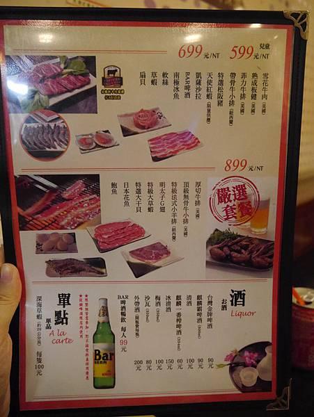 九斤二日式無煙燒肉 南京店 (10)
