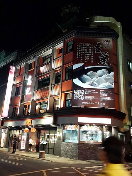 永康街高記上海料理 (1)