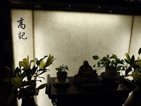 永康街高記上海料理 (35)