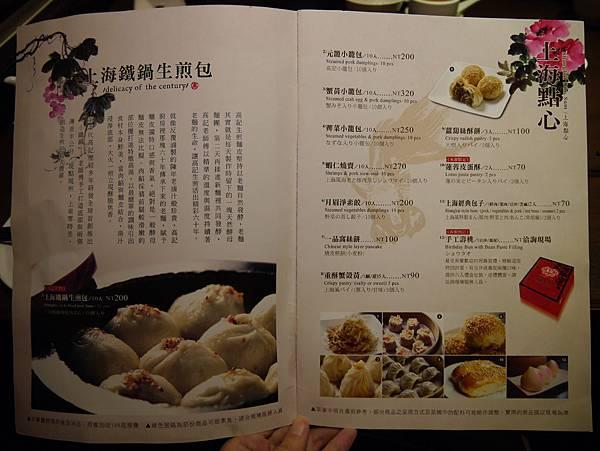 永康街高記上海料理 (4)
