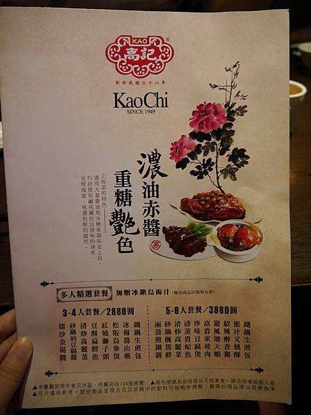 永康街高記上海料理 (3)