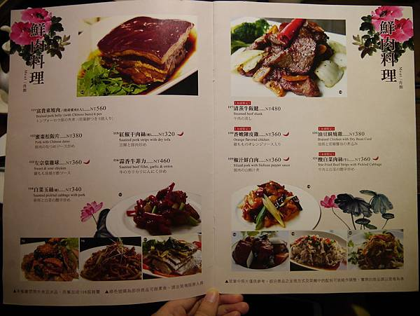 永康街高記上海料理 (6)