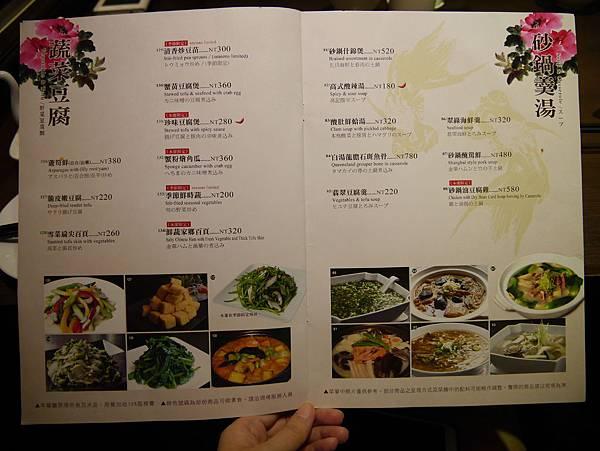 永康街高記上海料理 (8)