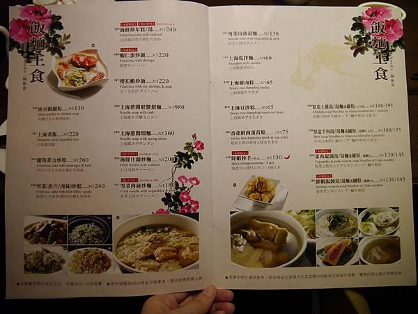 永康街高記上海料理 (9)