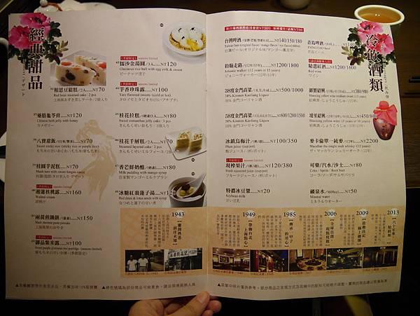 永康街高記上海料理 (10)
