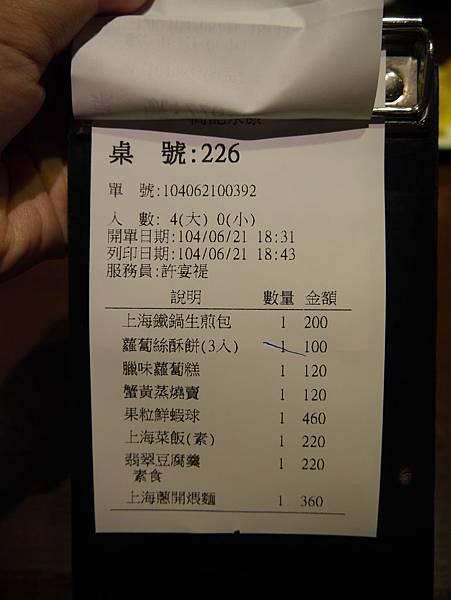 永康街高記上海料理 (14)