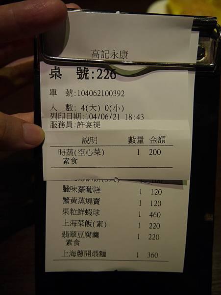 永康街高記上海料理 (15)