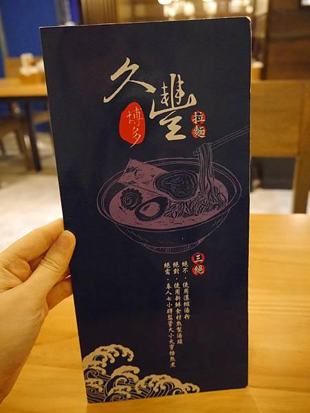 久豐博多拉麵 (5)