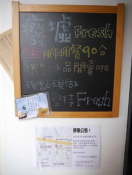 癈墟早午餐 Fresh Brunch (3)