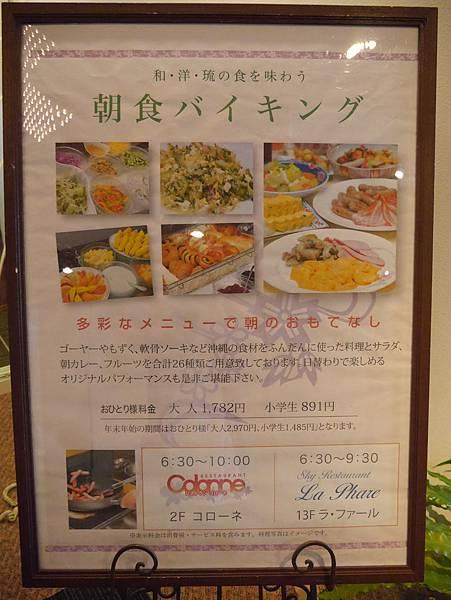 8沖繩殘波岬皇家渡假飯店 (30)