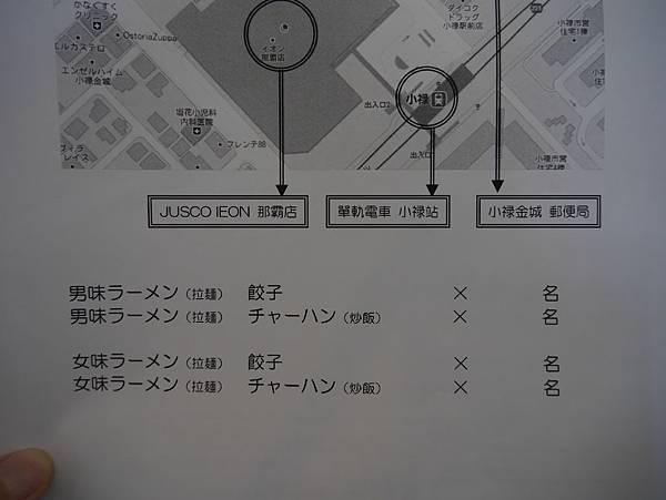 3通堂拉麵 (9)
