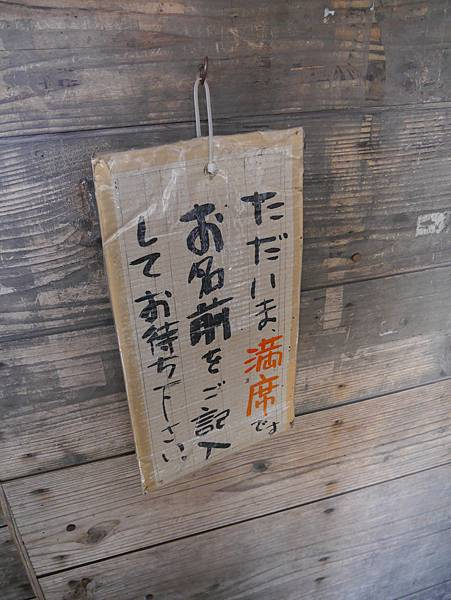 3通堂拉麵 (5)