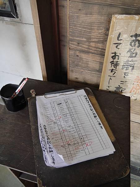 3通堂拉麵 (27)