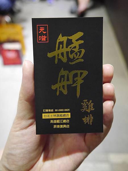艋舺雞排 士林旗艦店 (7)