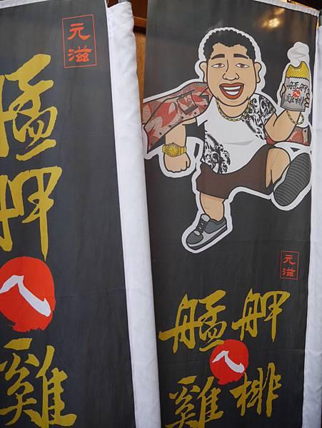 艋舺雞排 士林旗艦店 (4)