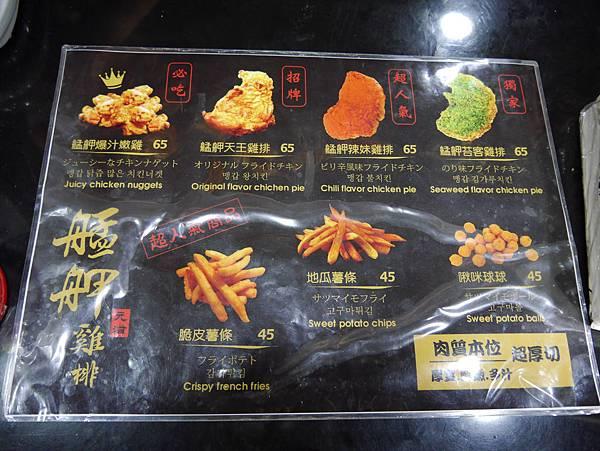 艋舺雞排 士林旗艦店 (6)