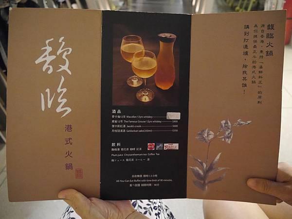 馥臨港式火鍋 通化店 (38)