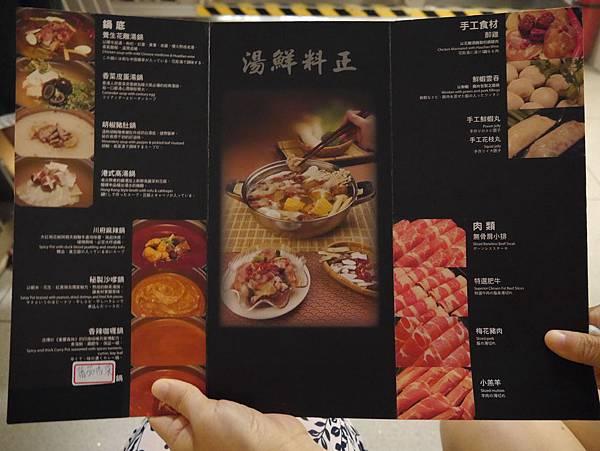 馥臨港式火鍋 通化店 (37)