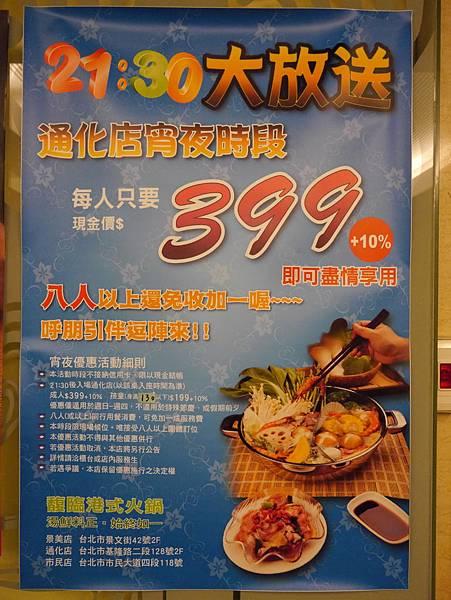 馥臨港式火鍋 通化店 (40)