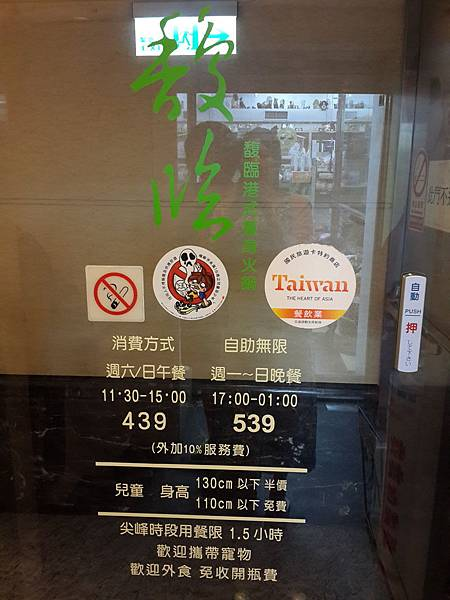 馥臨港式火鍋 通化店 (1)