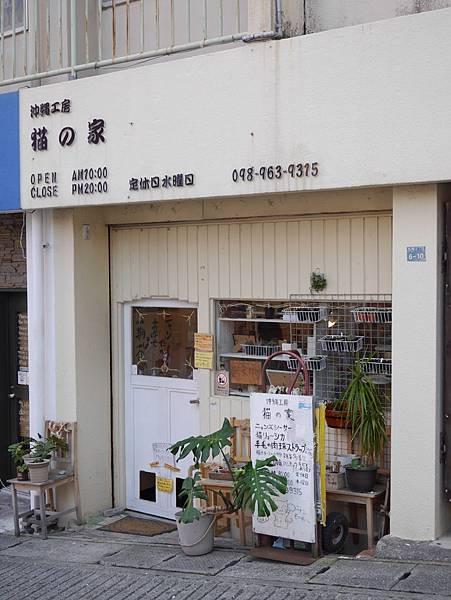 5沖縄工房 猫の家 (1)