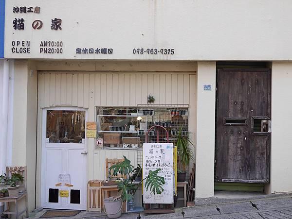 5沖縄工房 猫の家 (2)