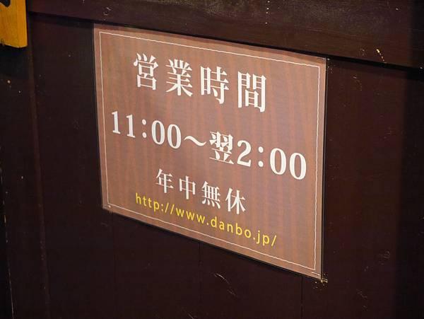 7暖暮拉麵 (7)