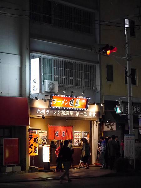 7暖暮拉麵 (3)