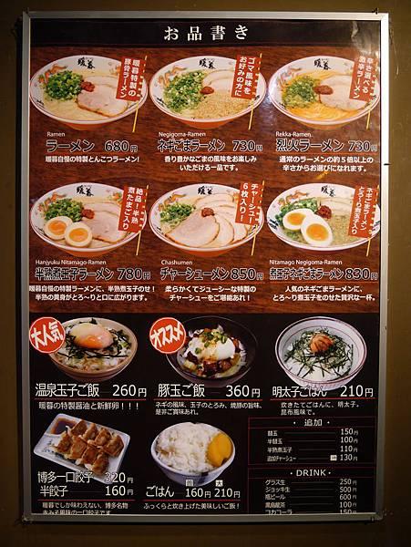 7暖暮拉麵 (6)