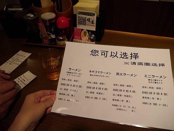 7暖暮拉麵 (23)