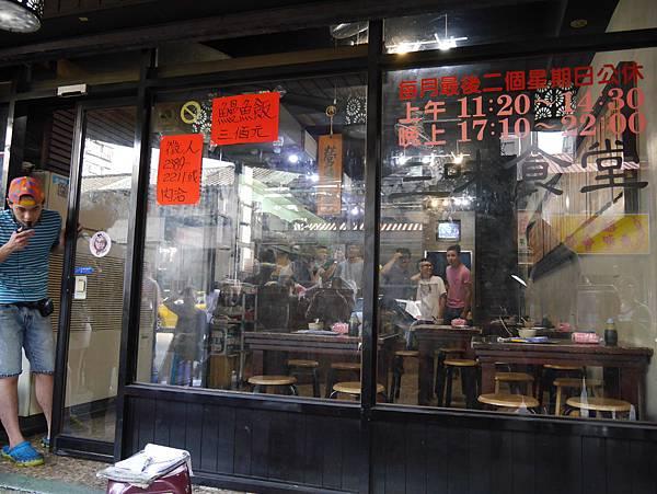 三味食堂 (4)